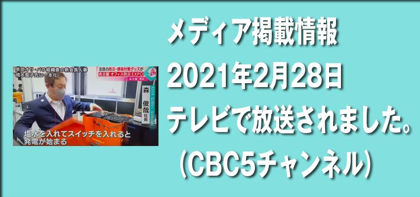 防災・感染対策グッズ特集でテレビ放送(CBC5チャンネル)されました。(2021/2/28)