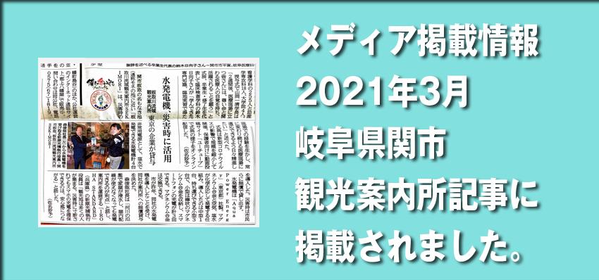 岐阜県関市の観光案内所記事に掲載されました。(2021/3)