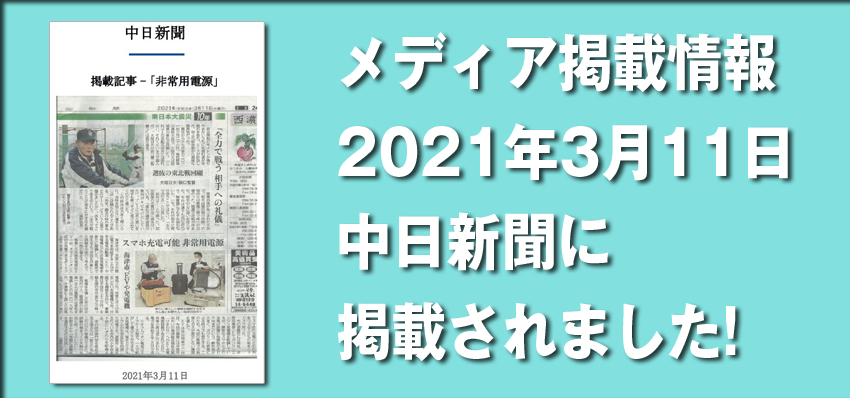 中日新聞に掲載されました。(2021/3/11)