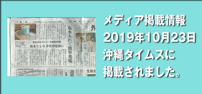 沖縄タイムスに掲載されました。(2019/10/23)