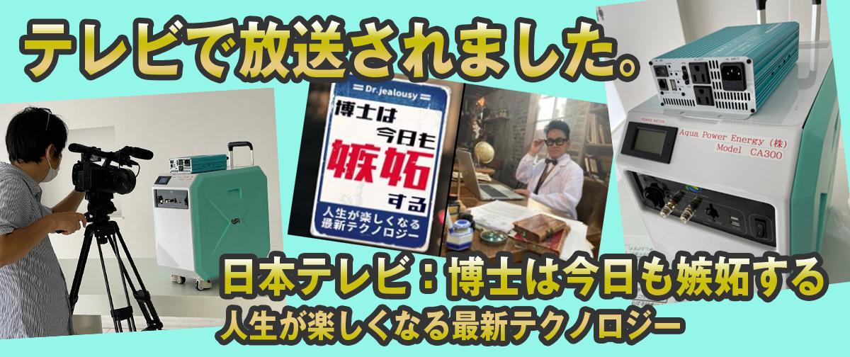 テレビで紹介されました。日本テレビ「博士は今日も嫉妬する 人生が楽しくなる最新テクノロジー」