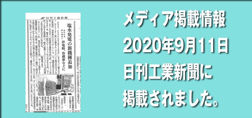 日刊工業新聞に掲載されました。(2020/09/11)