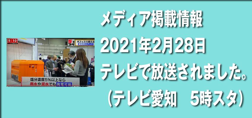 5時スタ(報道・情報系番組)でテレビ放送されました。(2021/2/28)