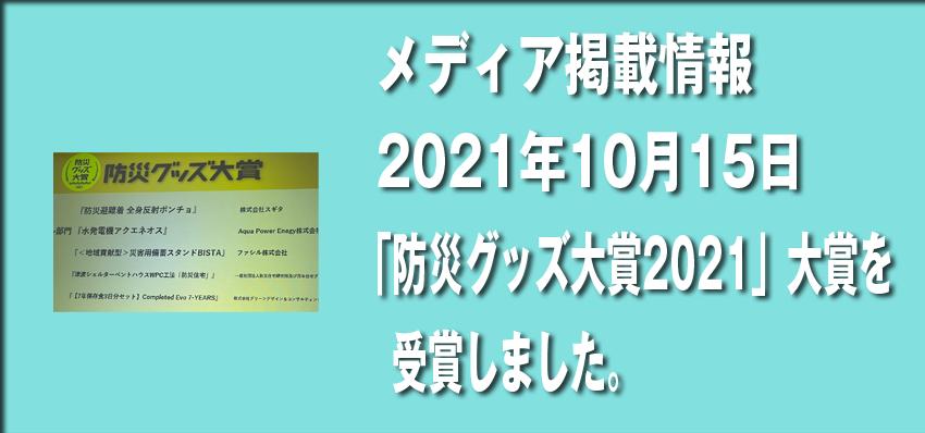 「防災グッズ大賞2021」大賞を受賞。東京ビッグサイトで授賞式が行われました。