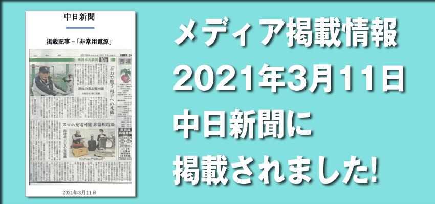 它在《中日新聞》上發表。(2021/3/11)